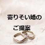 寄り添い婚