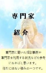 専門家紹介20170531